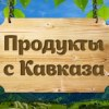 Продукты с Кавказа соусы и специи в СПб