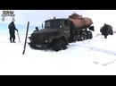 Войны Бездорожья War Off-Road Дальнобойщики Севера. Дороги крайнего севера Зимник 2 THE ROAD NORTH OF RUSSIA 2