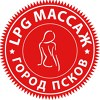LPG Массаж, лечебный массаж Псков