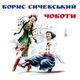 Веселые Украинские песни - ОЙ, ХТО П'Є, ТОМУ НАЛИВАЙТЕ