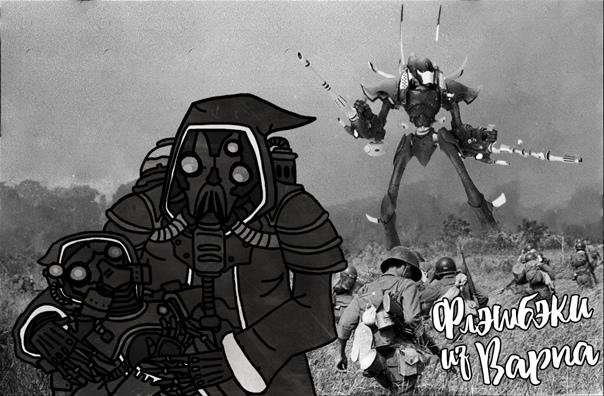 Флэшбеки из варпа   Warhammer 40k   паблик