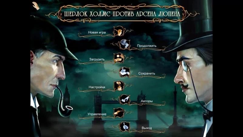 Новые приключения Шерлока Холмса Шерлок Холмс против Арсена Люпена Средний