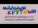 Магазин детской одежды МАЛЫШИ - КРУТЫШИ.