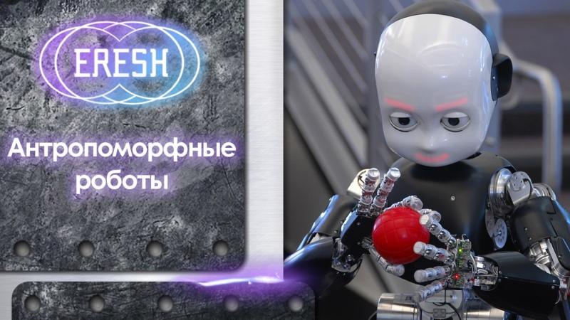 Роботы наступают 1 серия Антропоморфные роботы