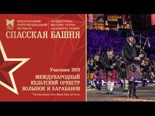 Международный кельтский оркестр волынок и барабанов