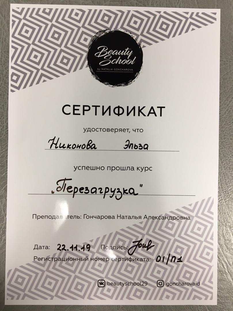 """Студия красоты """"Ми-Эль"""""""