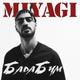 MiyaGi [sHau] - Бонни - (Dolbit HexyeBa)http://vk.com/music43577191