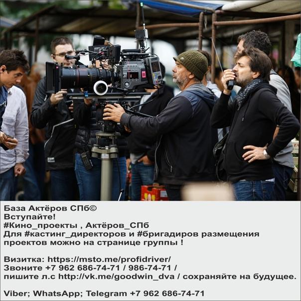 кастинги актеров спб
