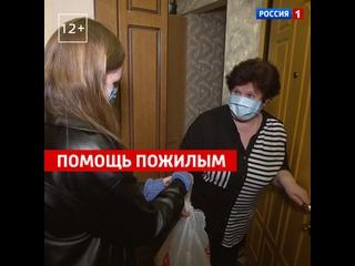 Пенсионерам, которые не выходят из дома из-за коронавируса, помогут волонтёры — Россия 1