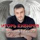 Игорь Кибирев - Танцуешь в стиле 90-х