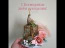 Видео от Марины Красницкой