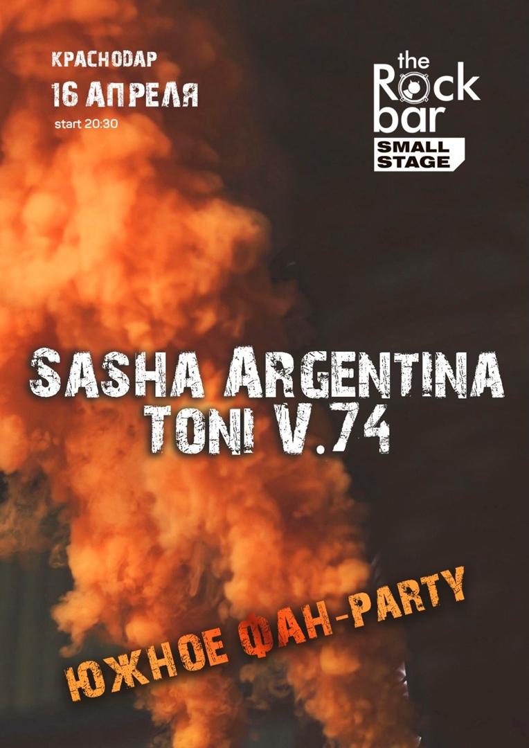 Афиша Краснодар Sasha Argentina,Toni V.74 в Краснодаре
