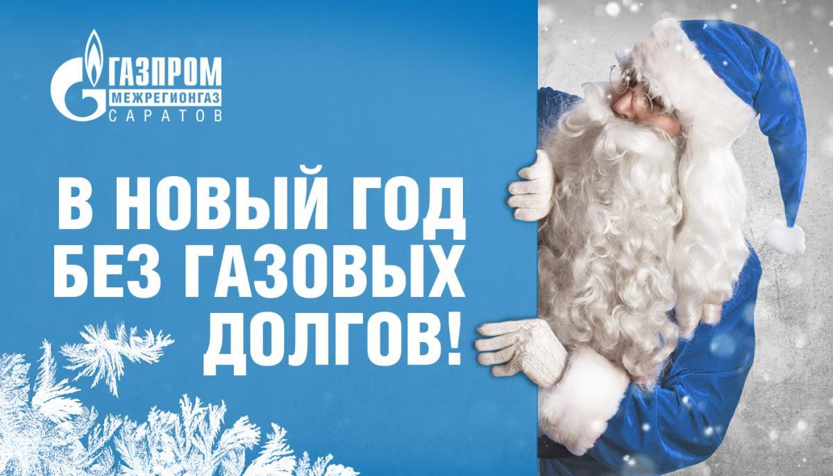 Двое жителей Петровского района стали призёрами ежегодной акции «В Новый год без газовых долгов!»