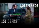 Турецкий сериал Доверенное - 151 серия русская озвучка