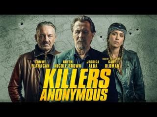 Клуб анонимных киллеров / Killers Anonymous (2019)