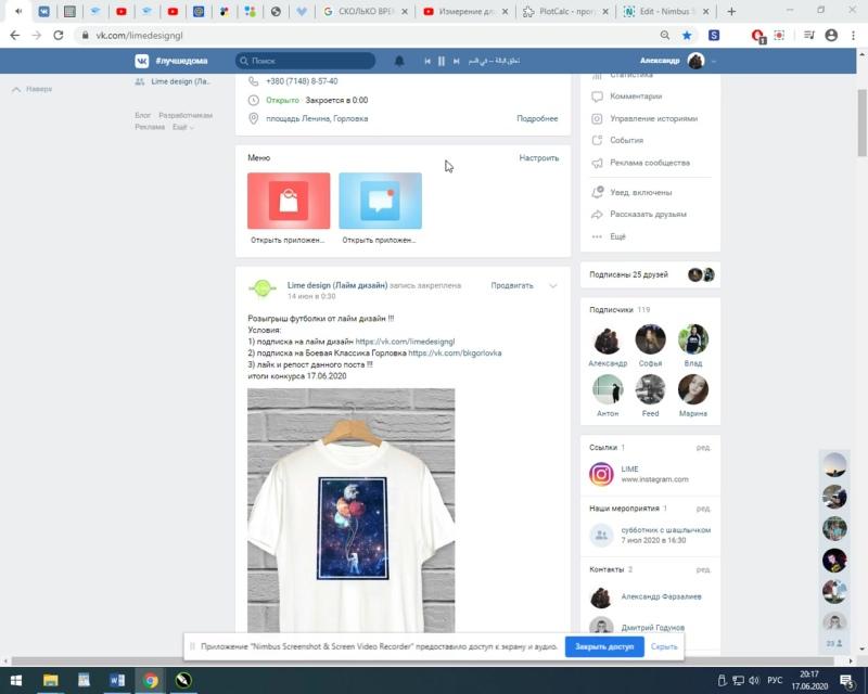 розыгрыш футболки  Lime design (Лайм дизайн)