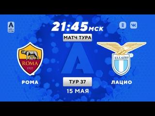 «Рома» - «Лацио». Прямая трансляция матча