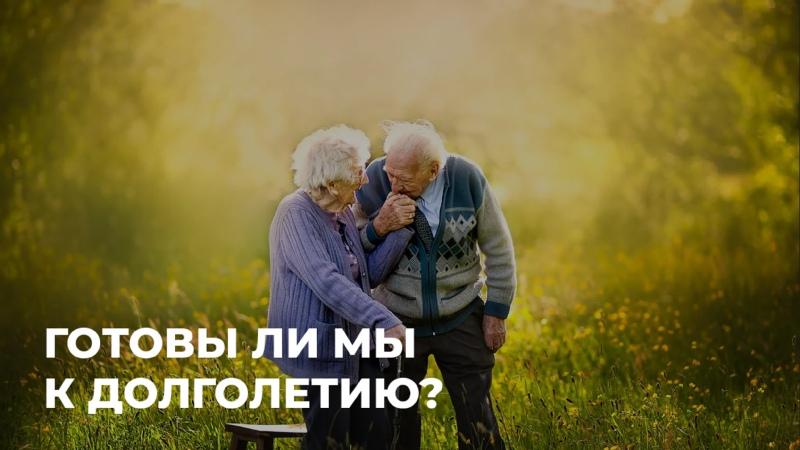 Готовы ли мы к долголетию