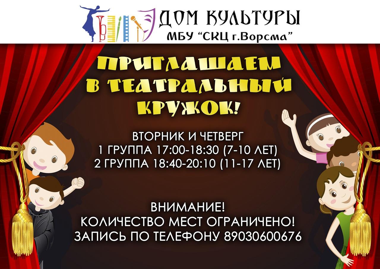 Афиша. Приглашаем в театральный кружок. Вторник и четверг: 1 группа 17:00-18:30 (7-10 лет), 2 группа 18:40-20:10 (11-15 лет). Количество мест ограничено, запись по телефону 89030600676