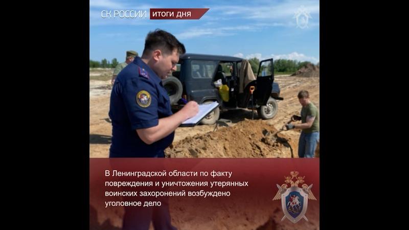 СК России итоги дня 08 06 2021