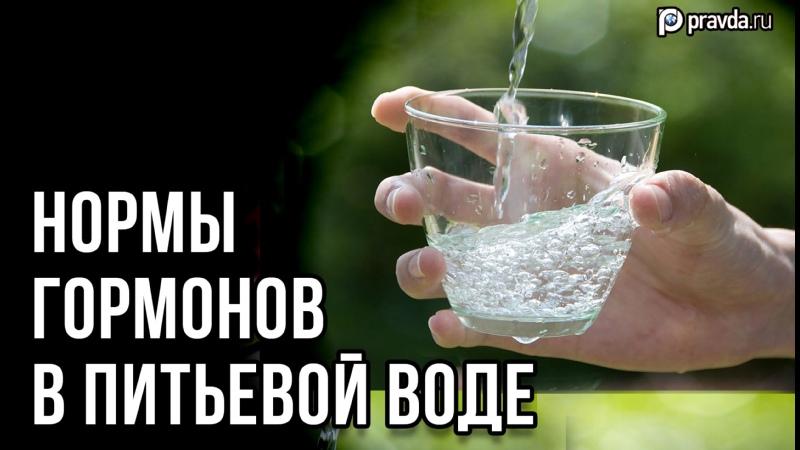 Нормы гормонов в питьевой воде это нормально
