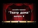 Театр_дома. №9 🎭Спор- эпизод по произведению И.Тургенева Отцы и дети.14