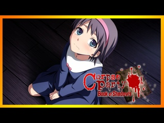 "#6 Corpse Party: Book of Shadows - глава 6 ""Пучина"" (прохождение)"