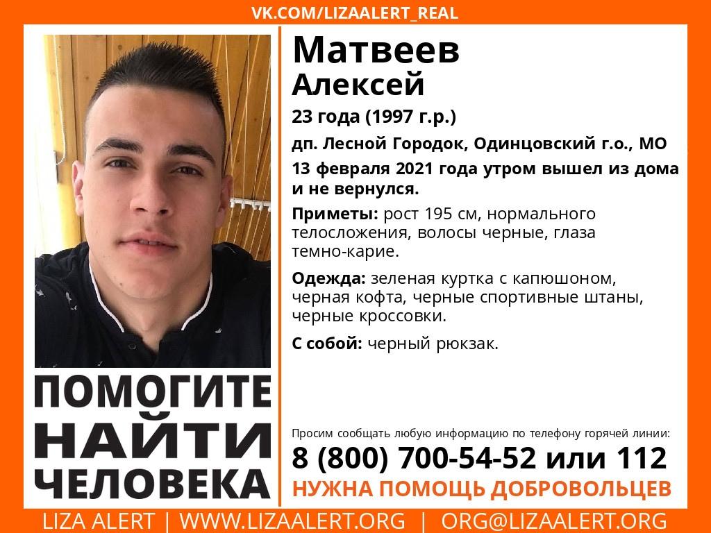 Внимание! Помогите найти человека! Пропал #Матвеев Алексей, 23 года,дп