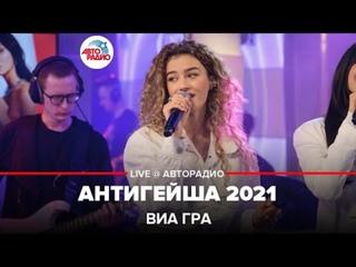 ВИА ГРА - Антигейша 2021 (LIVE | Авторадио)