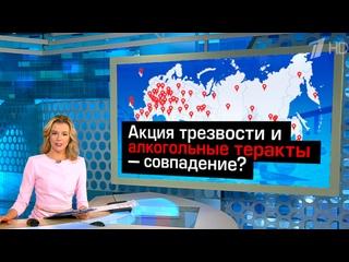 Алкогольный теракт в Оренбуржье – народ требует вы...