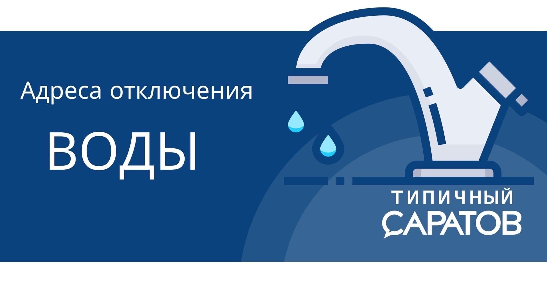 Отключение холодной воды в Ленинском районе!