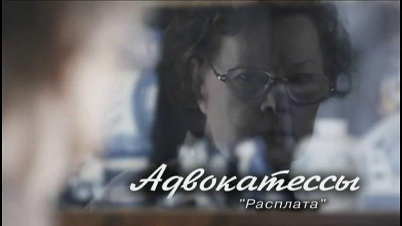 Адвокатессы 1 сезон 3 серия 2010