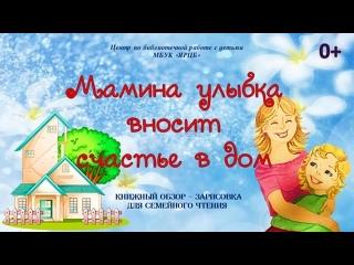 Мамина улыбка вносит счастье в дом (виртуальная выставка книг о маме)