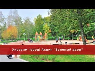 🌳Хотите сделать Минск еще более уютным и красивым?...