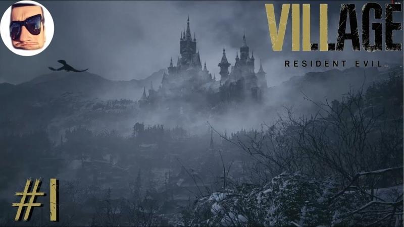 Саня Голова Жутко атмосферно и жутко и атмосферно Resident Evil Village 1