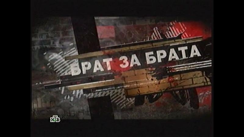 Брат за братаБрат за брата 2 (НТВ, 4.11.2012) Анонс