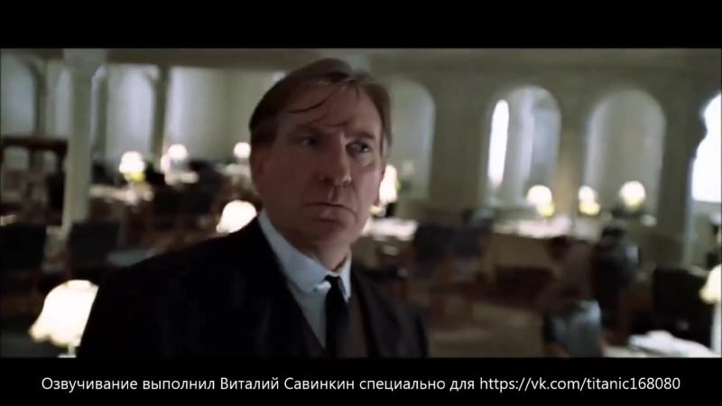 Титаник Вырезанные сцены с русской озвучкой Драка Джека и Лавджоя