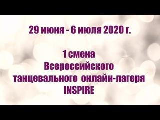 Итоговый концерт участников 1 смены танцевального онлайн-лагеря INSPIRE
