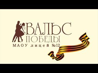 Акция «Вальс Победы 2021». Г. Екатеринбург, МАОУ лицей №12