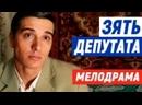 Конкретный свежачок фильм разрывают ютуб - ЗЯТЬ ДЕПУТАТА Русские мелодрамы новинки 2021