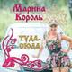 Марина Король - Туда-сюда