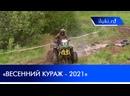 В поселке Нагорный состоялись гонки по бездорожью «Весенний кураж–2021»