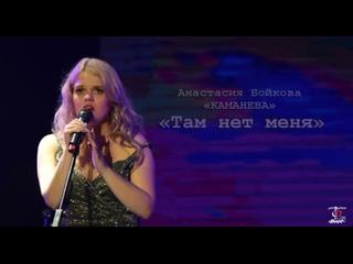 """Анастасия Бойкова и """"Каманева"""" - Там нет меня"""