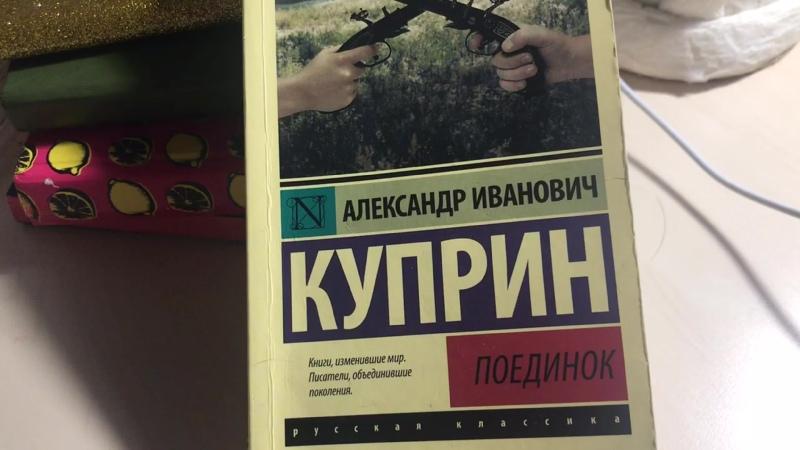 А. Куприн «Поединок»