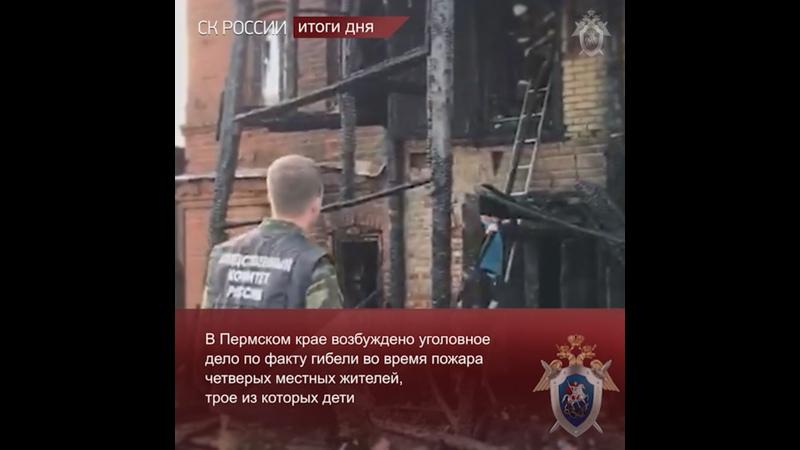 СК России итоги дня 07 06 2021