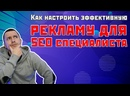 Как настроить контекстную рекламу в Яндекс Директ для СЕО специалиста