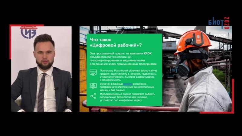 Иван Попков на БИОТ 2020