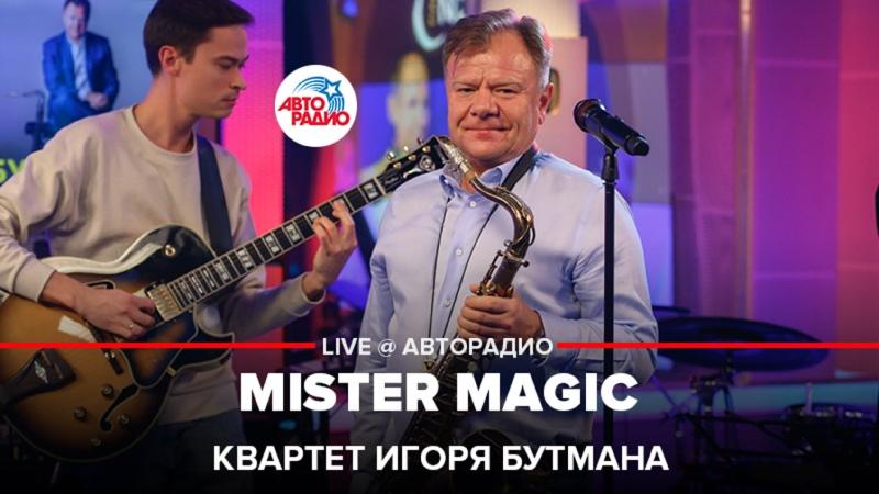 Квартет Игоря Бутмана Mister Magic LIVE @ Авторадио