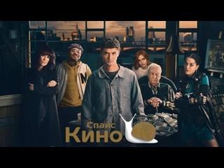 Афера Оливера Твиста (2021, Великобритания) боевик, драма; dub; смотреть фильм/кино/трейлер онлайн КиноСпайс HD