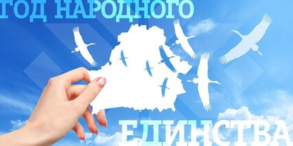 Год народного единства